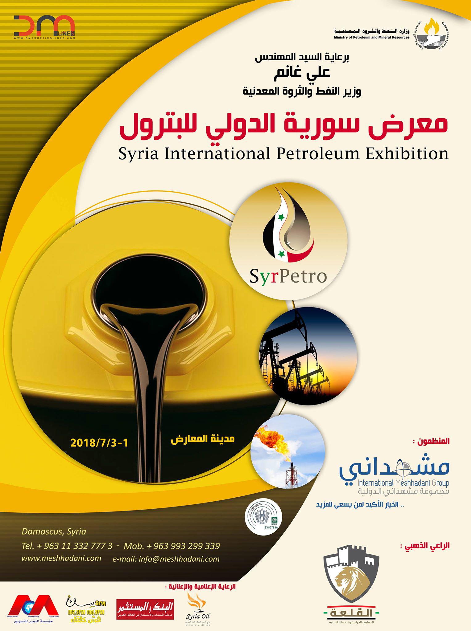 معرض سورية الدولي للبترول
