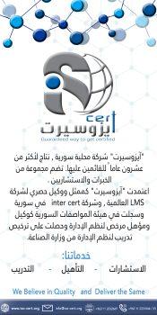 iso-cert_Large